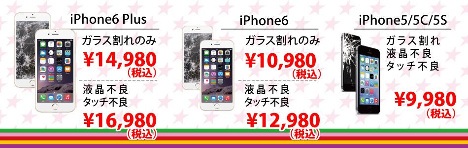 iPhone修理好評受付中