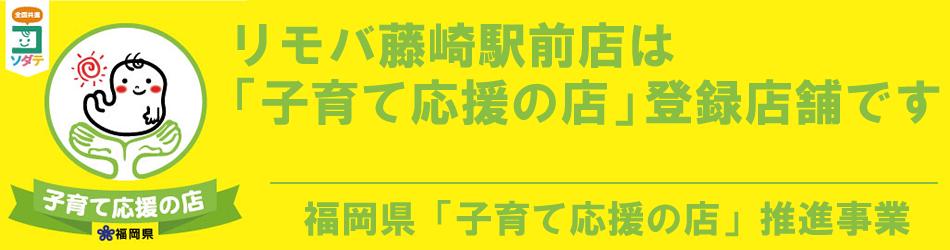 リモバ藤崎駅前店は「子育て応援の店」登録店舗です
