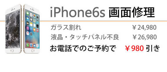iphone6s-画面修理