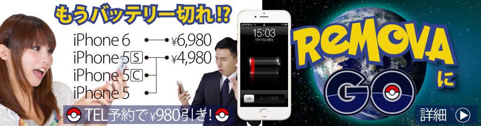 バッテリー交換も電話予約で980円割引