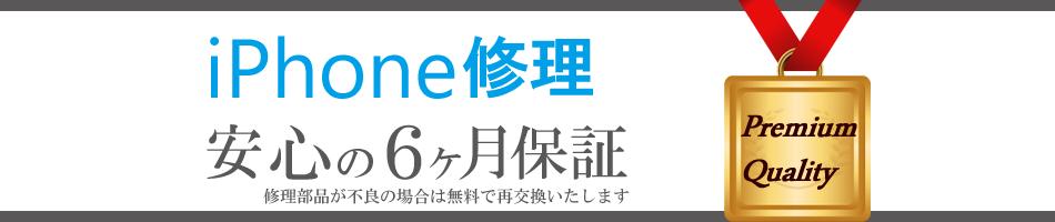 Re・mo・va(リモバ)藤崎駅前店のiPhone修理は安心の6ヶ月保証