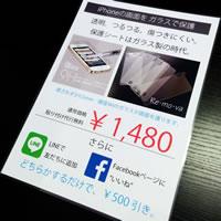 iPhone修理 福岡|リモバ藤崎駅前店