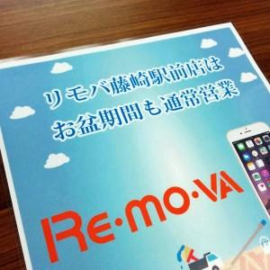iPhone修理 福岡 リモバ藤崎駅前店
