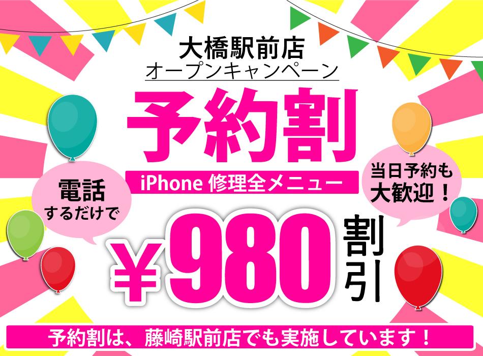 大橋店開店キャンペーン予約で980円割引