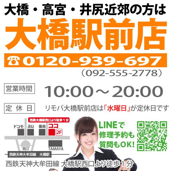 大橋・高宮・井尻近郊の方はリモバ大橋駅前店