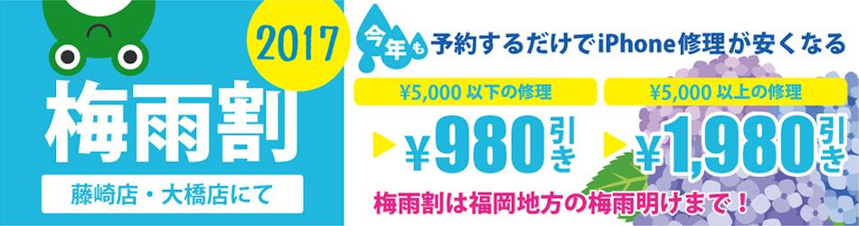 予約するだけでiPhone修理全メニュー1980円割引