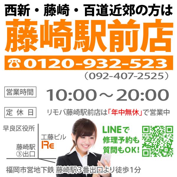 iPhone修理の藤崎駅前店