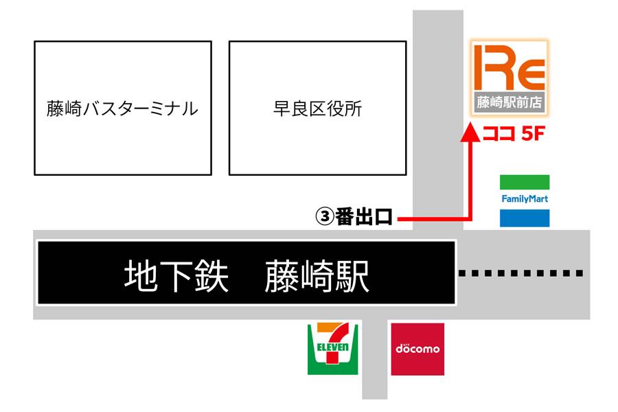 iPhone修理のリモバ藤崎駅前店は福岡市営地下鉄藤崎駅3番出口から徒歩1分