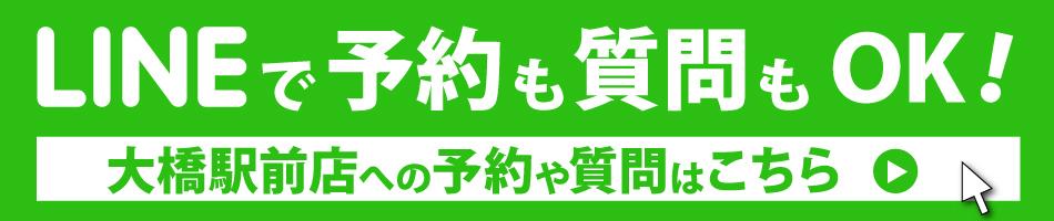 LINE@で予約も質問もOK大橋駅前店への予約や質問はこちら