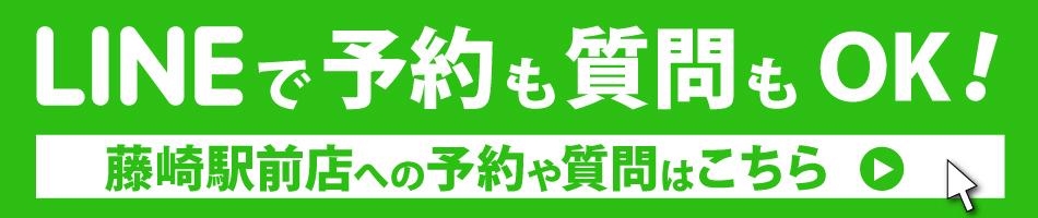 LINE@で予約も質問もOK藤崎駅前店への予約や質問はこちら